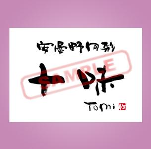 tomi1