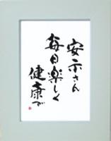 yasuji